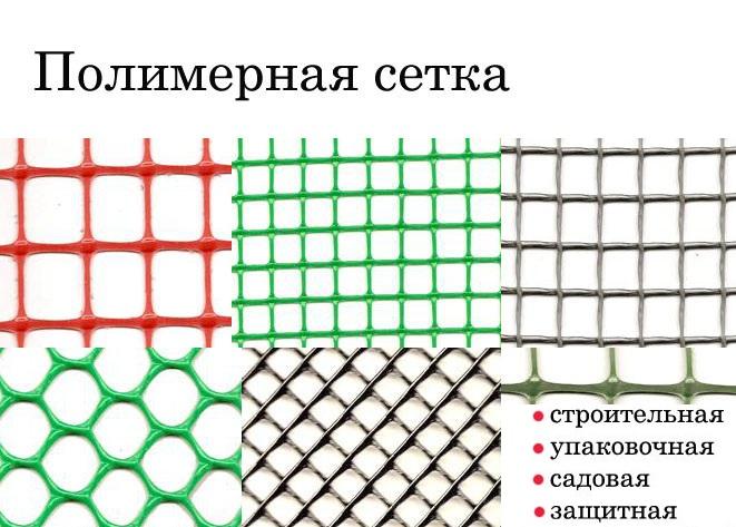 Виды полимерных сеток